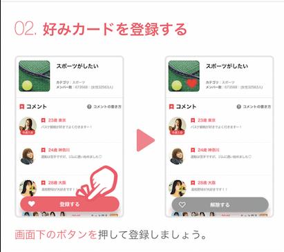 好みカード登録2