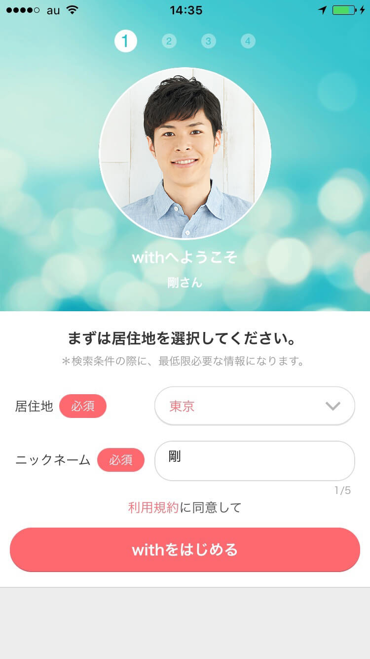 withニックネームと居住選択画面