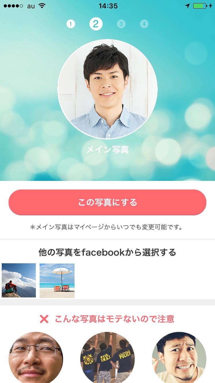 withプロフィール設定