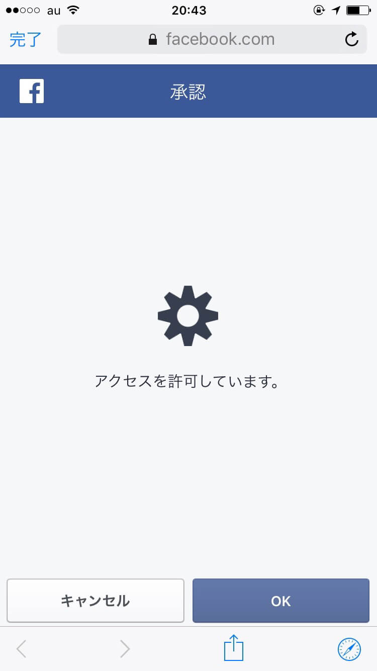 withアクセス許可