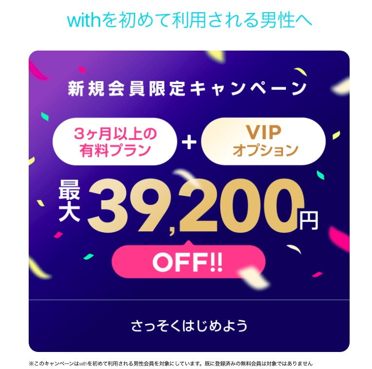 with新規会員限定キャンペーン