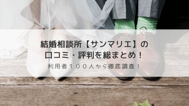 サンマリエ口コミ記事アイキャッチ画像