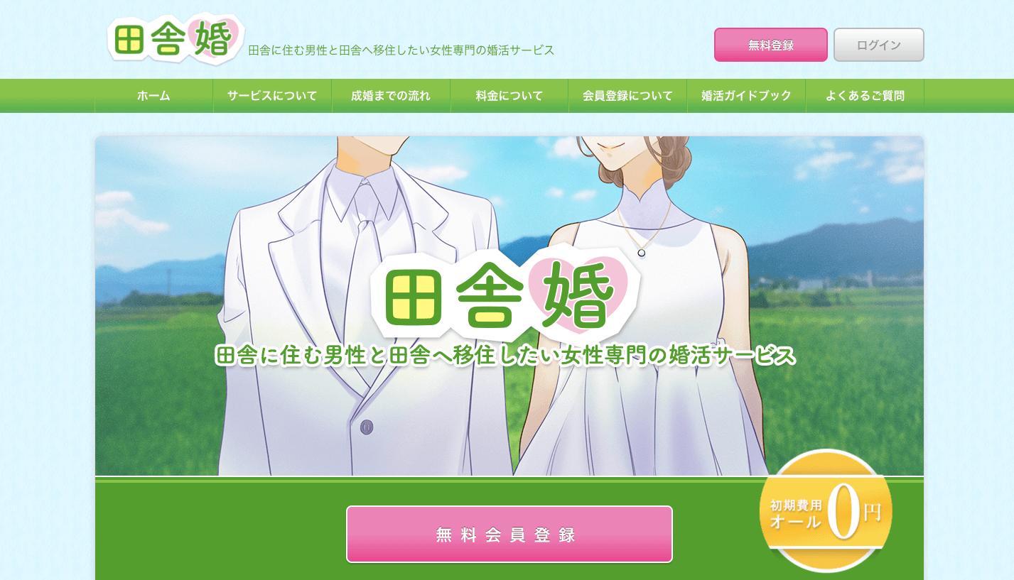 田舎婚公式サイト