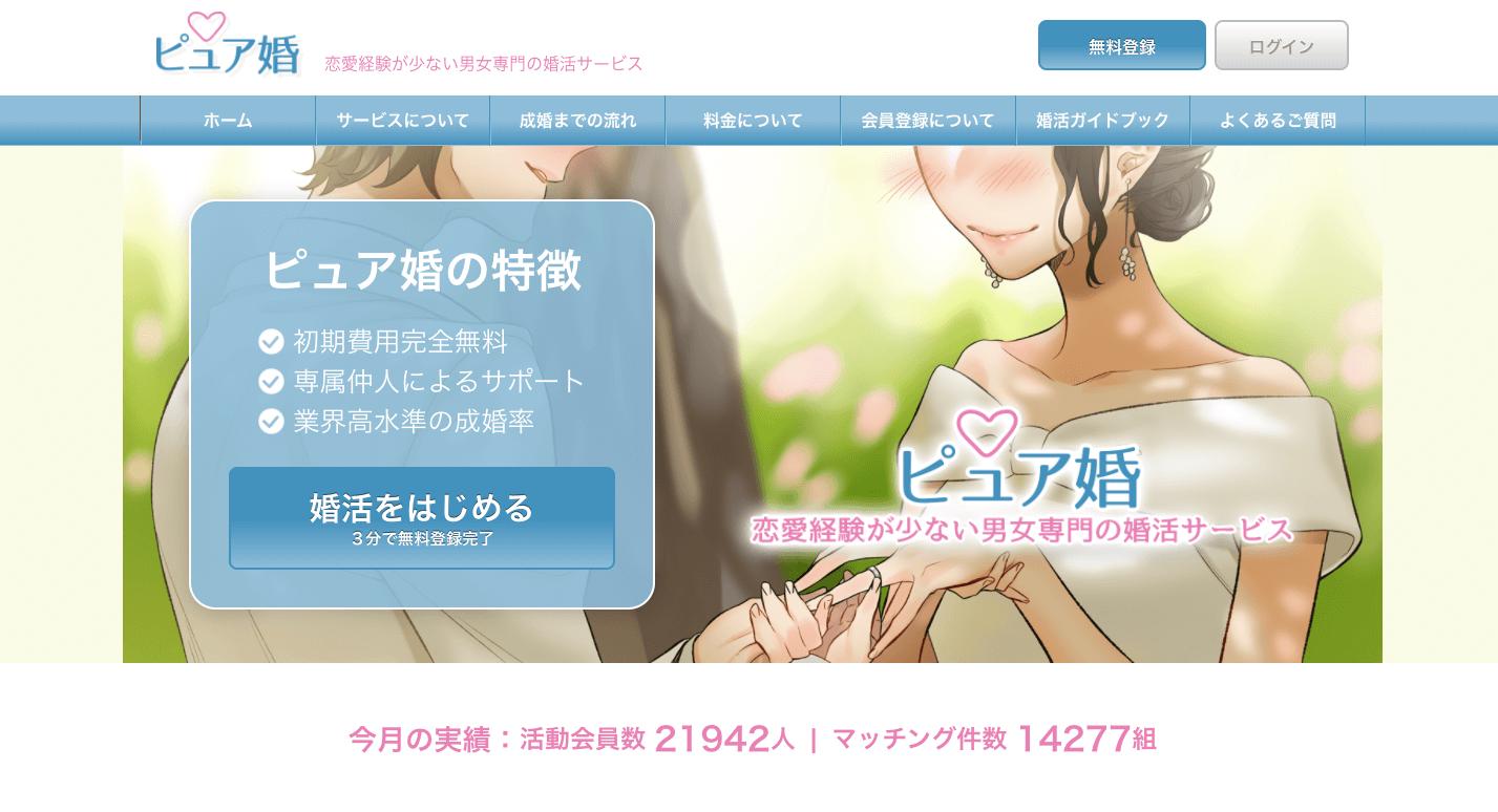 ピュア婚公式サイト